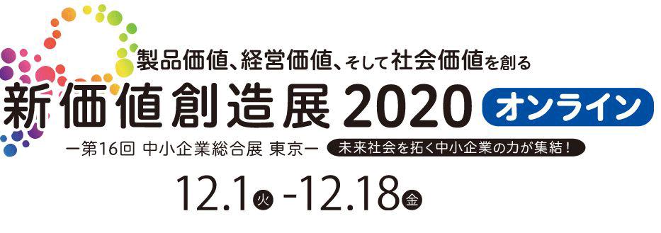 「新価値創造展2020」に出展します。